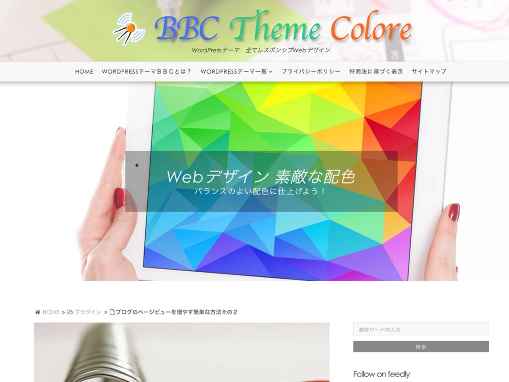 Colore(BBC-014)