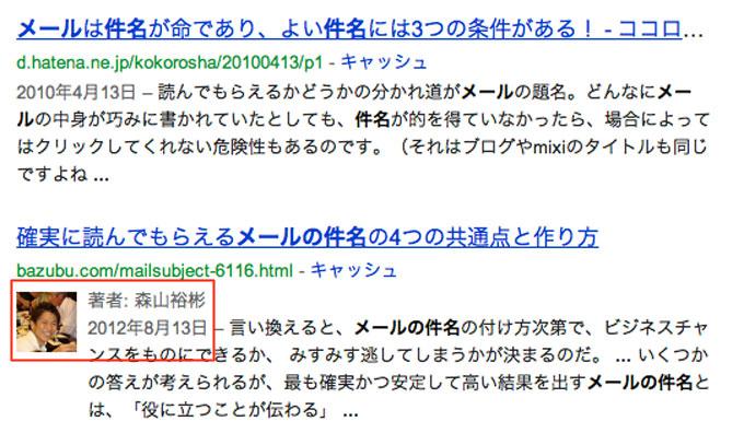 検索結果に著者表示