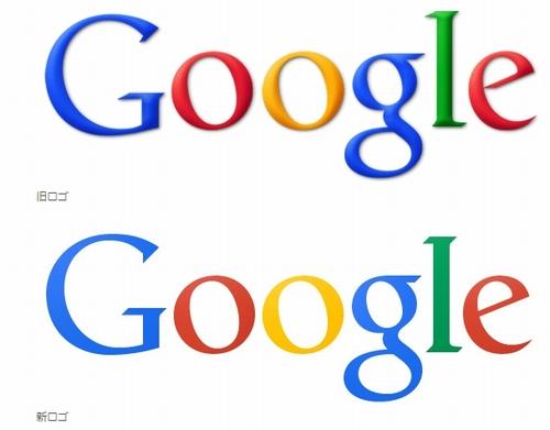 新旧グーグルロゴ