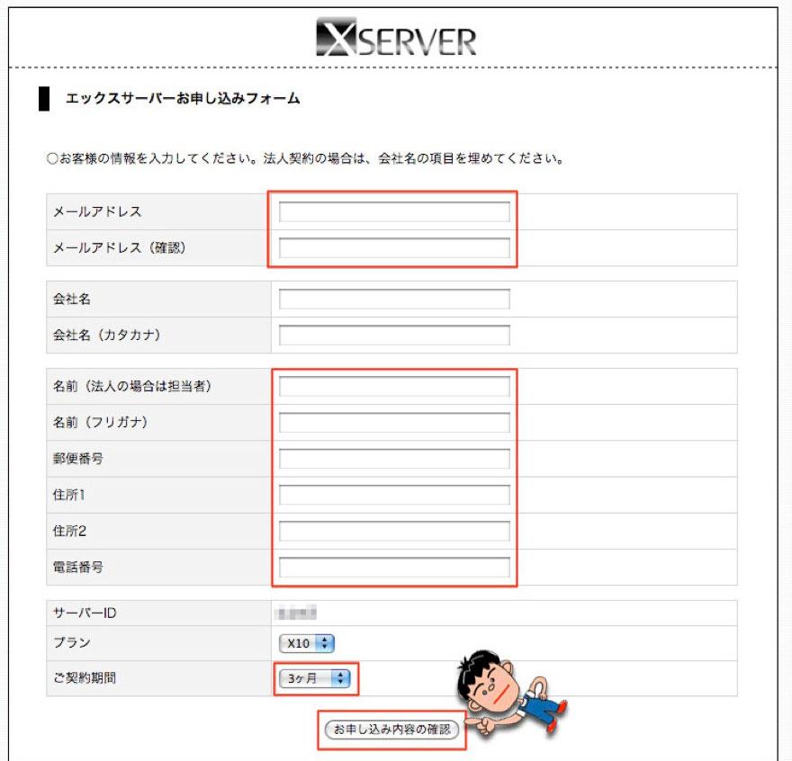 エックスサーバー 申込み記入