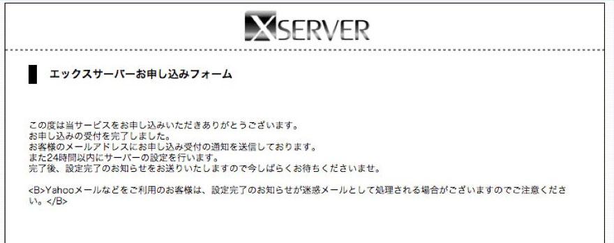 エックスサーバー 申込み完了