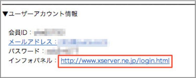 エックスサーバー ユーザーアカウント情報