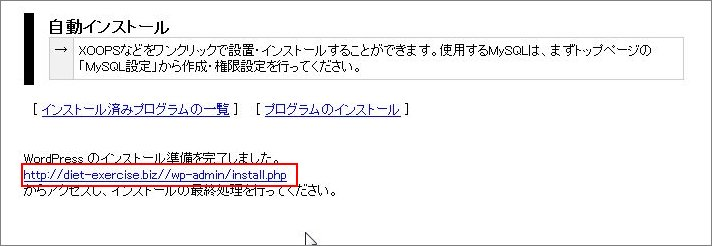 18・・・install.php