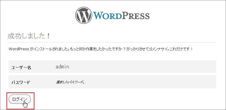 ワードプレス管理画面(ダッシュボード)にログイン