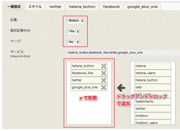 WP Social Bookmarking Light設定