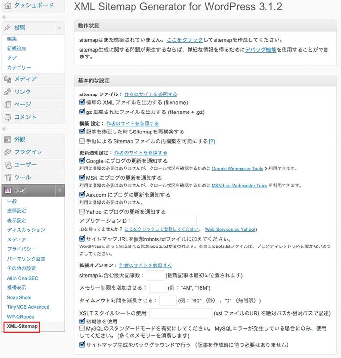 Google Xml Sitemap: 検索エンジンに早くクロールしてもらう方法
