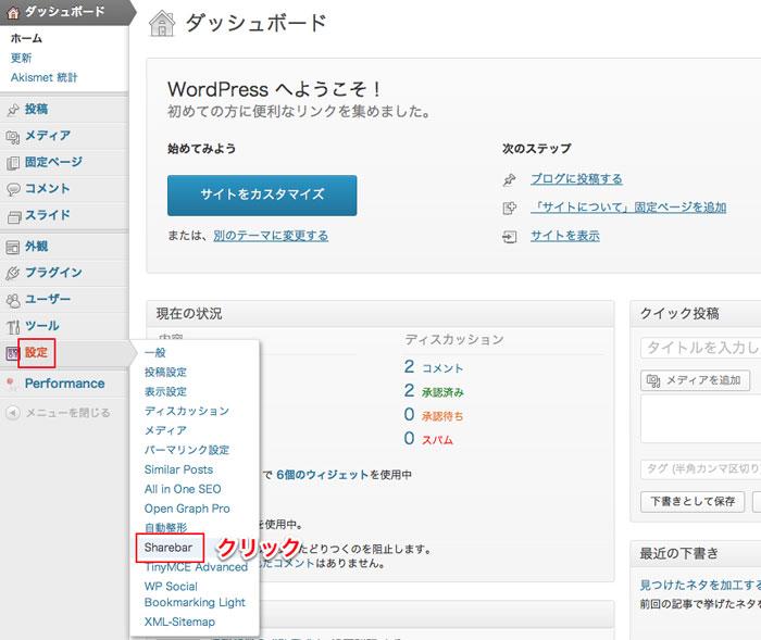sharebar設定