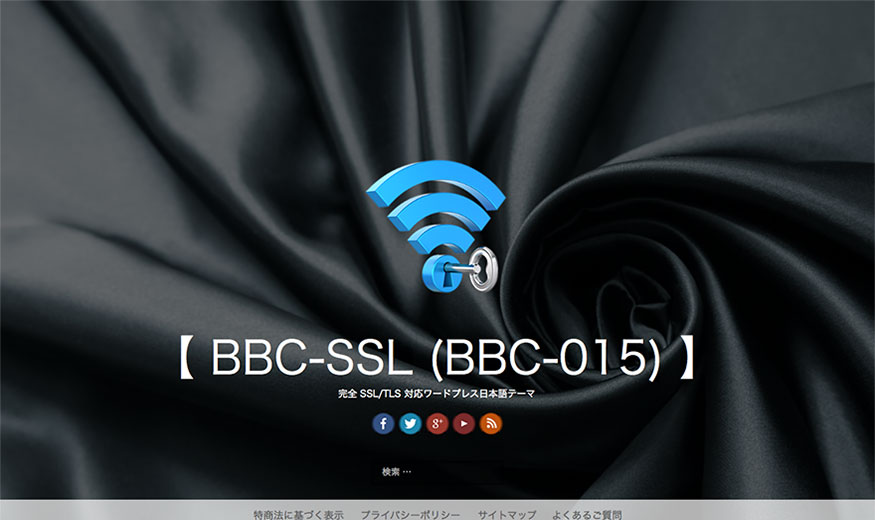 完全 SSL/TLS 対応ワードプレステーマ